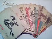 文艺学习 (1955年第1-12期),缺第7期J