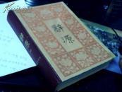 辞源【修订本第一册】/硬壳精装16开..