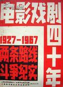 电影戏剧四十年两条路线斗争纪实(初稿) 上海红旗电影制片厂革命造反兵团等1967年12月版