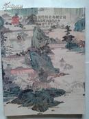 北京恒盛鼎国际拍卖有限公司 2012首届大型艺术品拍卖会 ---中国近代书画【248】