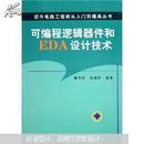 可编程逻辑器件和EDA设计技术/姜雪松,张海风