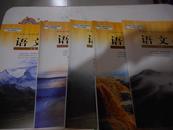 高中语文课本《普通高中课程标准实验教科书——语文必修1~5》