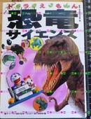 日版动漫 哆啦A梦 机器猫ドラえもん恐竜サイエンス