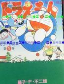 日版动漫--哆啦A梦彩色作品集①机器猫-未収录内容初发行