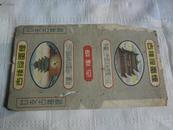 老烟标孔网孤品 古楼牌 烟标