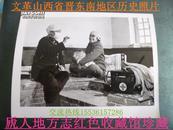 文革山西省------【晋东南地区历史照片】之一长20.6厘米、宽15.5厘米----虒人珍藏