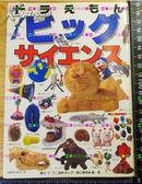 日版漫画 哆啦A梦 机器猫 ドラえもんビッグサイエンス