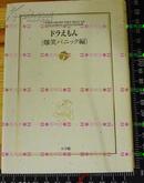 日版漫画 哆啦A梦 机器猫 爆笑篇文库 オビ-02年6刷