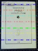 日版漫画 哆啦A梦 机器猫-のび太しずか编 精装文库初版