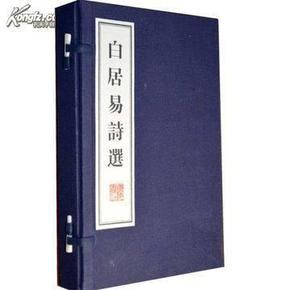 手工宣纸线装白居易诗选 32开 竖版繁体 广陵书社线装书-小本
