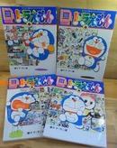 日版漫画 机器猫 D多啦A梦 ドラえもん1-4全彩大开本
