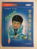 李昌镐官子技巧(第二卷)