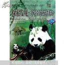 百科大讲堂:探索发现·珍稀的动植物