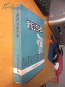 新闻业务手册(巨厚822页)
