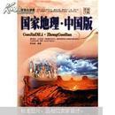 百科大讲堂:国家地理(中国版)