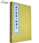 历代名家心经书法 16开2册佛教手工宣纸线装吉林出版集团