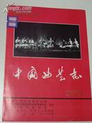 《中国曲艺志》宣传单