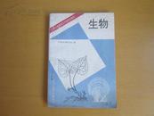 90年代老课本 老版初中生物课本 九年义务教育辽宁省地方教材 生物
