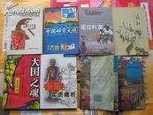 中国邮市大观(1997)【实用集邮技巧,护邮法十谈,邮票整容术,制作邮集的小手艺,选择集邮工具,等内容]