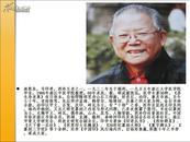 近现代西泠印社社员书画    编485【小不在意---24】叶一苇  庚辰冬  书法
