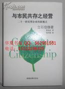 正版现货 与市民共存之经营 二十一世纪型企业的新视点 中文版 一版一印