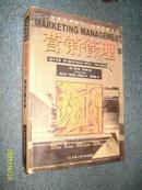 营销管理(第十版) 工商管理经典译丛・市场营销系列