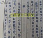 天工开物(插图本)一函四4册宋应星(明) 广陵书社
