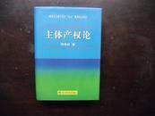 主体产权论(精装)[作者刘诗白签名本].(货号X2)