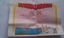 赵军 同学在第八届田径运动会中荣获男子甲组三级跳远比赛第一名 特发此奖 以资鼓励 【镇江丹徒县 1979年3月 老奖状 谏璧中学革命委员会】