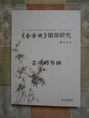 正版全新:《全金诗》韵部研究(2011年3月大连1版1印,私藏)