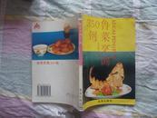 鲁菜烹调350例 1995年10月 一版八印
