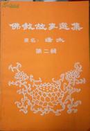 佛教故事选集