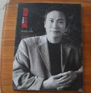 百年中国山水经典画---李佰虎山水卷