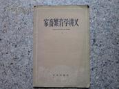 家畜繁育学讲义1960年一版一印 出版 25000册