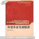 """""""精讲型""""国际贸易核心课程教材:外贸单证实训精讲"""