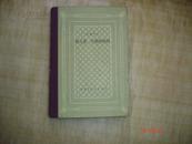 惡之花 巴黎的憂郁(精裝網格本,1991年第1版1印) 私人藏書,包快遞