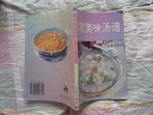 家常美味汤谱  1995年4月 一版四印