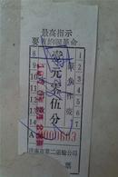 文革语录车票