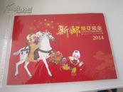 河北省2014年新邮预定纪念折