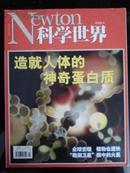 科学世界:造就人体的神奇蛋白质(2008年第05期)