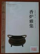 香炉雅集(陶瓷香炉收藏研究资料--现货)