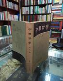 中国哲学.第九辑