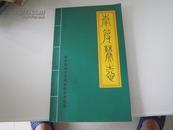南皮县志(清·康熙、乾隆年间集本)2008年重印  仅印1千册