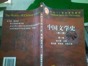 面向21世纪课程教材:中国文学史(第2版)(第1卷)/袁行霈++
