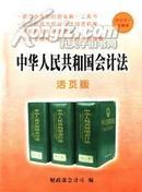 《中华人民共和国会计法》活页版..............