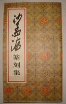 沙孟海篆刻集(1版1印)