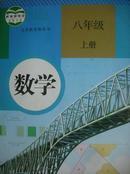 初中数学8年级上册,初中数学八年级上册,初中数学2013年第1版,,