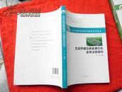 北京能源发展研究基地学术论丛---北京市建设新能源中心政策法规研究 (作者签名本)