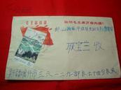 T34毛主席语录信封