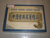 收藏类图书:中国古典名著精品 诗经 楚辞 论语等24种16册全,32开精装本(带外包装)